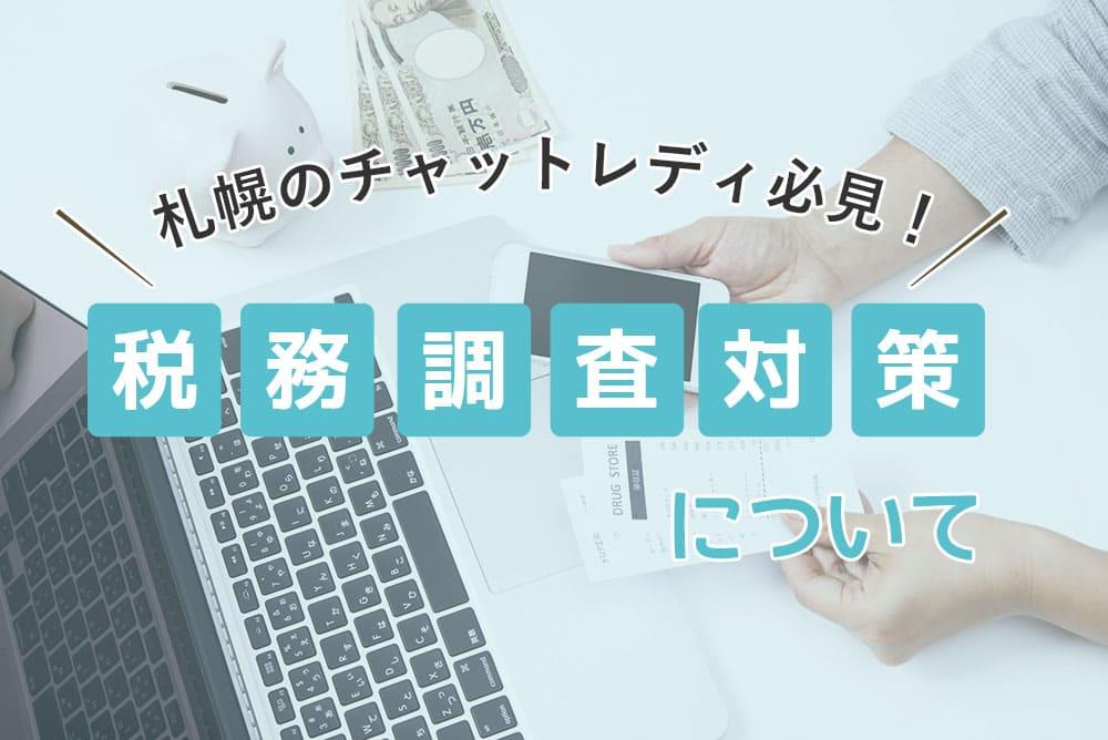 札幌のチャットレディ必見!税務調査対策について!
