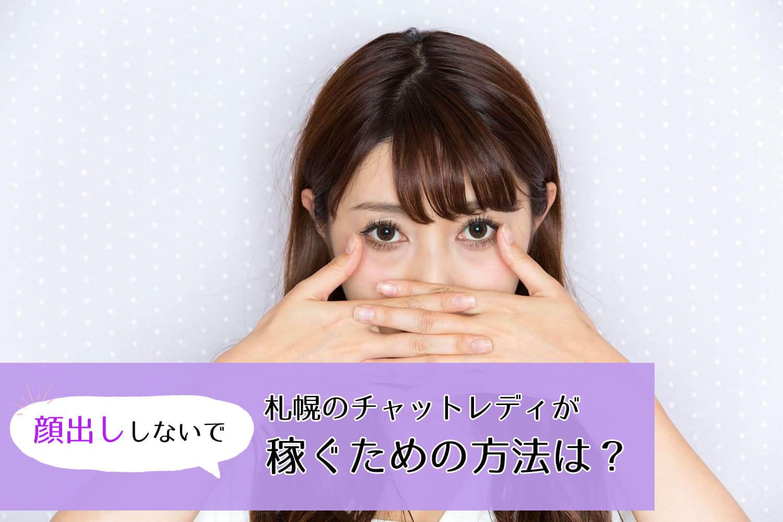 札幌のチャットレディが顔出ししないで稼ぐための方法は?
