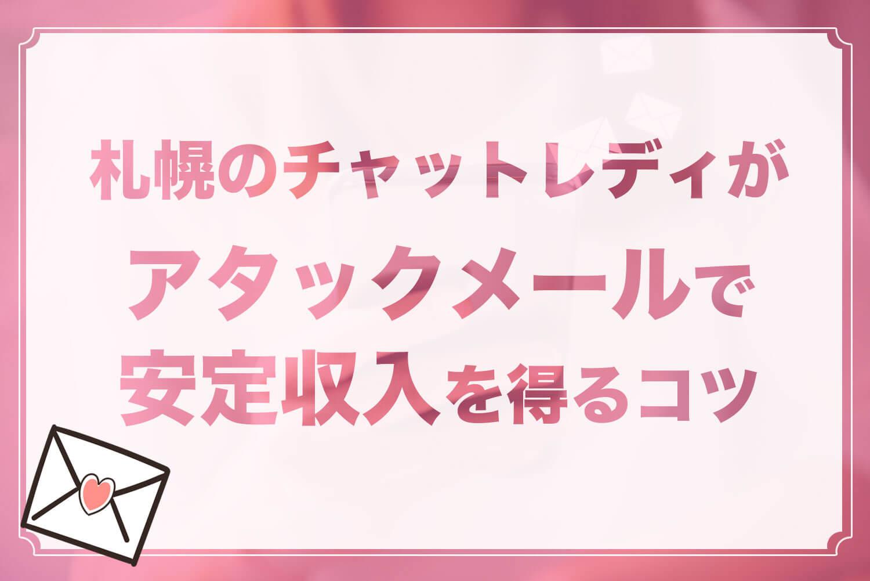 札幌のチャットレディがアタックメールで安定収入を得るコツ