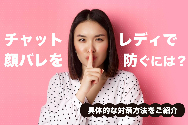 チャットレディで顔バレを防ぐには?具体的な対策方法をご紹介